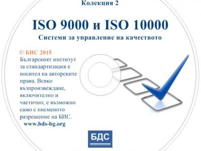 """Актуализиране и възобновяване на продажбата на Колекцията """"ISO 9000 и ISO 10000 Системи за управление на качеството"""""""