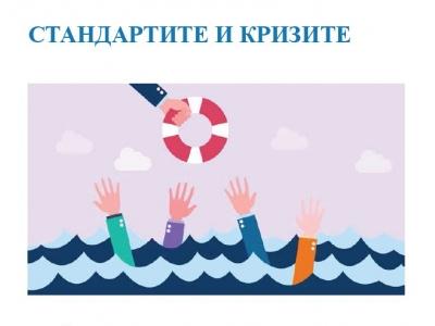 """Стандартите и кризите – темата на новия брой на списание """"БДС Компас"""""""
