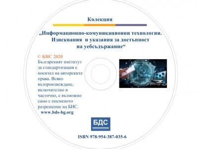 """Нова колекция """"Информационно-комуникационни технологии. Изисквания и указания за достъпност на уебсъдържание"""""""