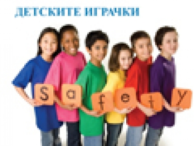 Безопасност на детските играчки