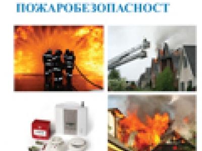 Пожаробезопасност
