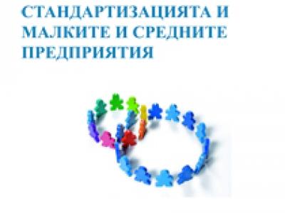 Стандартизацията и малките и средните предприятия