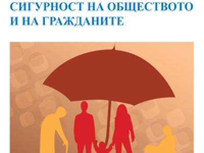 Сигурност на обществото и на гражданите