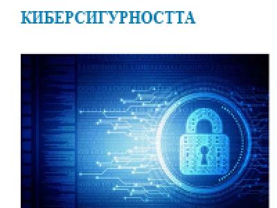 Киберсигурността