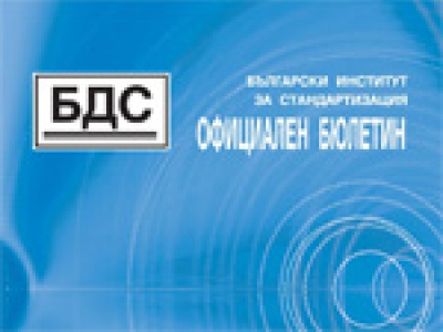 Покана за участие в процедура за избор на издателство за отпечатване на Официалния бюлетин на БИС