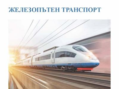 """Железопътен транспорт – темата на новия брой на списание """"БДС Компас"""""""