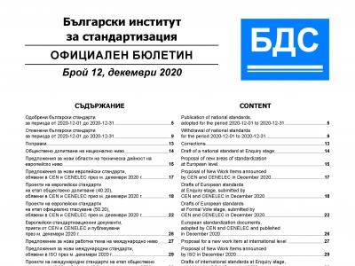 Official BDS Bulletin