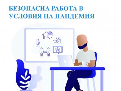 """Безопасната работа в условия на пандемия – темата на новия брой  на списание """"БДС Компас"""""""