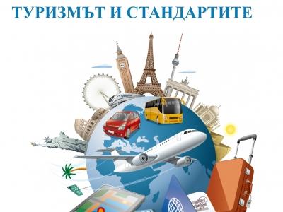 """Туризмът и стандартите – темата на новия брой на списание """"БДС Компас"""""""
