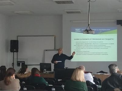 """Проведе се семинар на тема: """"Новото издание на БДС ISO 31000:2018 – промени, свързани с принципите, рамката и процеса на управление на риска"""""""