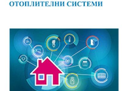 """Отоплителните системи – темата на новия брой на списание """"БДС Компас"""""""