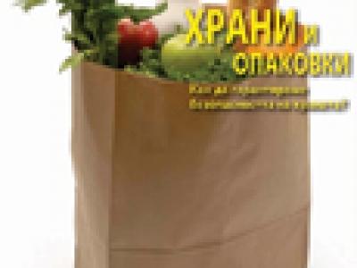 Храни и опаковки