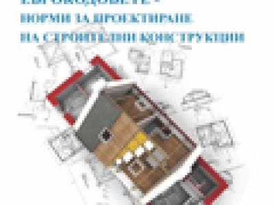Еврокодовете - норми за проектиране на строителни конструкции