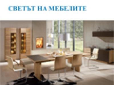 Светът на мебелите