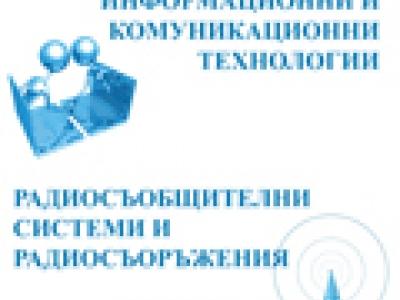 Информационни и комуникационни технологии