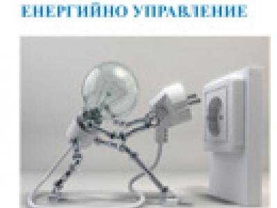 Енергийното управление