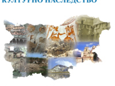 Културното наследство