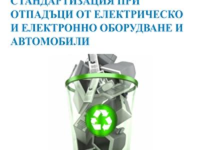Стандартизация при отпадъци от електрическо и електронно оборудване и автомобили