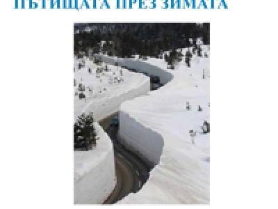 Пътищата през зимата