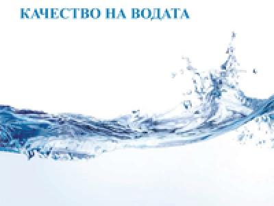 Качеството на водата