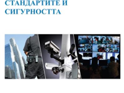 Стандартите и сигурността