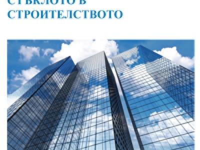Стъклото в строителството