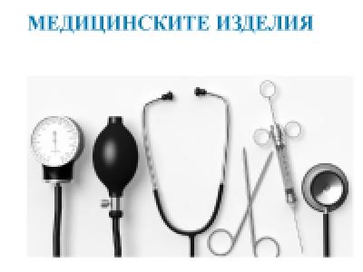 Медицинските изделия