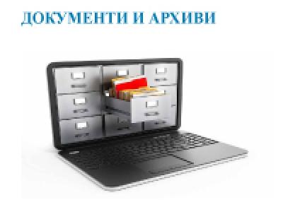Документи и архиви
