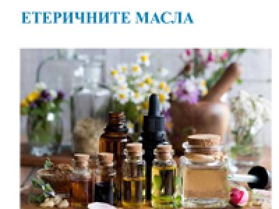 Етеричните масла