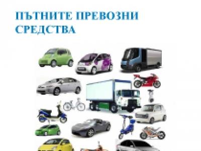 Пътните превозни средства