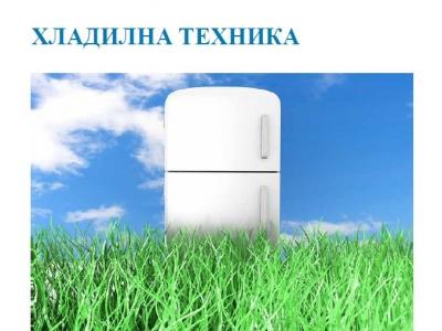 Хладилна техника
