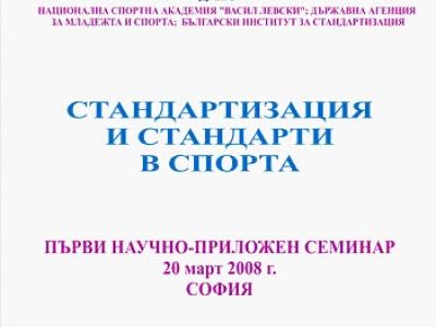 """Проведе се семинар на тема """"Стандартизация и стандарти в спорта"""""""