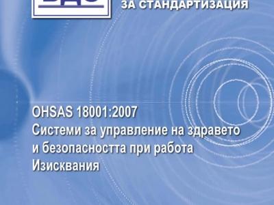 """BS OHSAS 18001:2007 """"Системи за управление на здравето и безопасността при работа. Изисквания"""" вече е на разположение"""