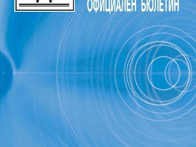 Абонамент 2009 - БИС извършва абонамент за следните свои издания