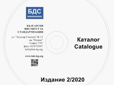 Каталог на БДС за 2020 г. (CD)
