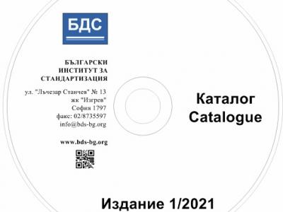 Каталог на БДС за 2021 г. (CD)