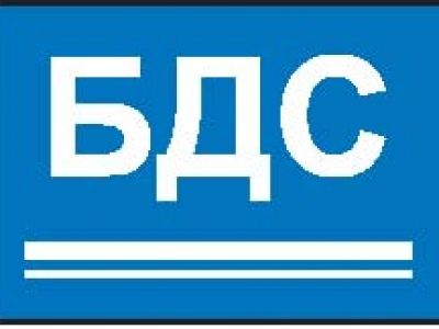 Официалното издание на български език на БДС EN ISO 9001:2008 може да бъде закупено на цена 67.20 лв.
