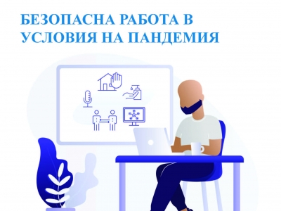 Безопасна работа в условия на пандемия