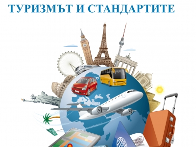 """Tourism and standards - the topic of the new issue of """"BDS Compass"""" magazine"""
